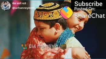 eid mubaraak - Le Rod and @ arhanrayeem D Subscribe Subscribe Har ik ka Dil jeet lain 12 ShareChat Ali / Rayeen arhanrayeem bhav hum khate nhi akad hum sehte nhien Follow - ShareChat