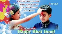bhai dooj 👫 - ShareChat