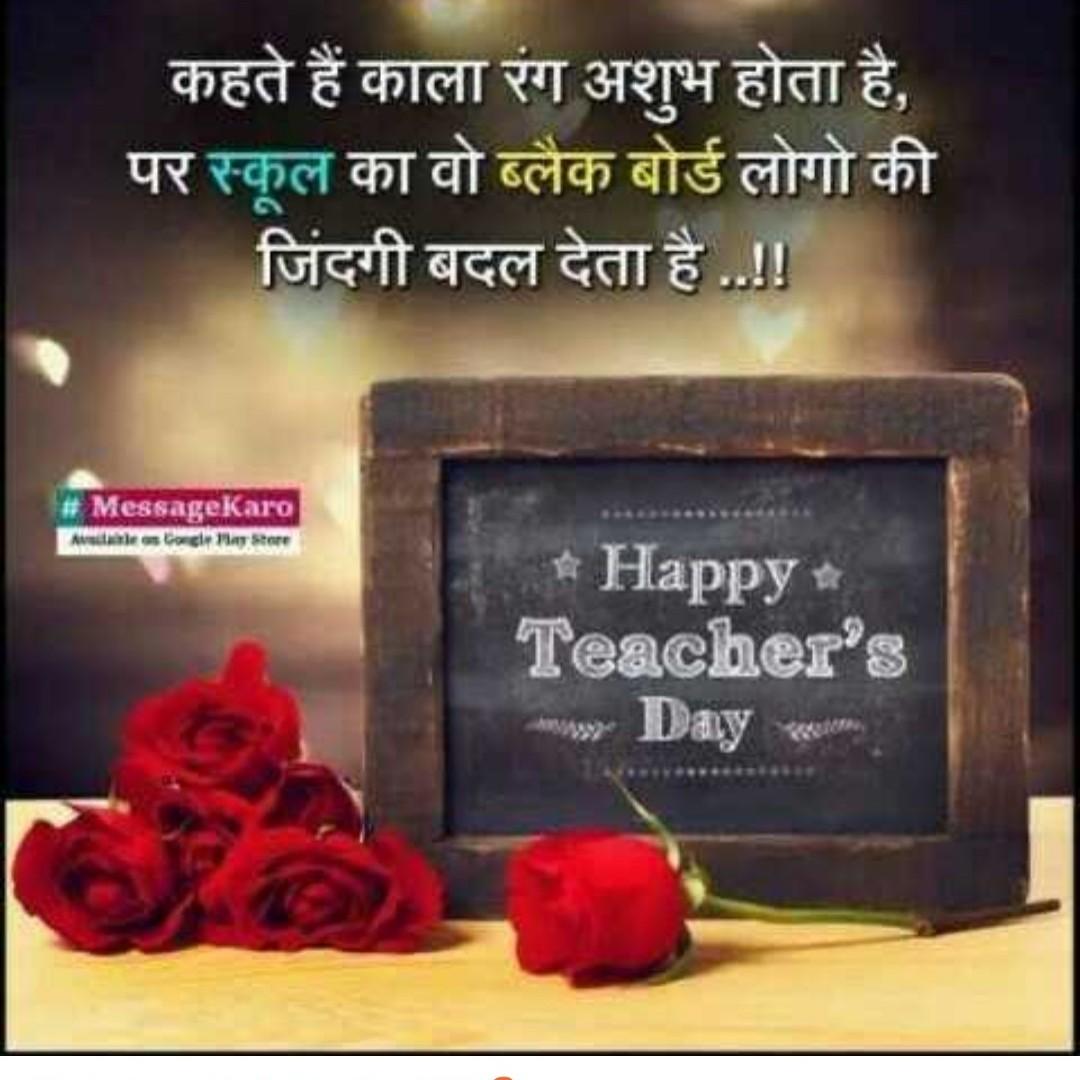 ❤️ टीचर्स डे स्टेटस - कहते हैं काला रंग अशुभ होता है , पर स्कूल का वो ब्लैक बोर्ड लोगो की जिंदगी बदल देता है . . ! ! MessageKaro Awarmtaweline store * Happy Teacher ' s wwwy Day - ShareChat