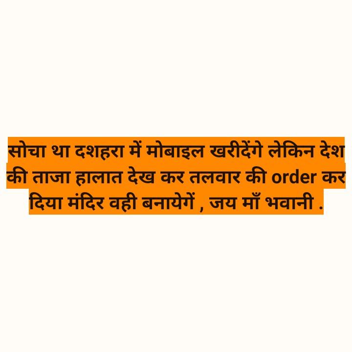 jai shree ram - सोचा था दशहरा में मोबाइल खरीदेंगे लेकिन देश की ताजा हालात देख कर तलवार की order कर दिया मंदिर वही बनायेगें , जय माँ भवानी . - ShareChat