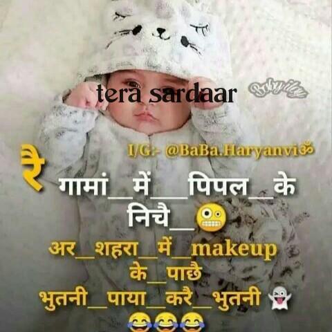 😜 मजाकिया फोटू - terà sardaar super IG @ BaBa Haryanvies गामां में पिपल के निचे _ 02 ) अर शहरा में makeup के पाछै भुतनी _ पाया _ करै भुतनी है - ShareChat