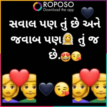 new - ROPOSO Download the app સવાલ પણ તું છે અને ' જવાબ પણ તું જ છે . કરો ROPOSO India ' s no . 1 video app Download now : 0 Shreyanshi Gabhavala - @ shreyashigabhavala - ShareChat
