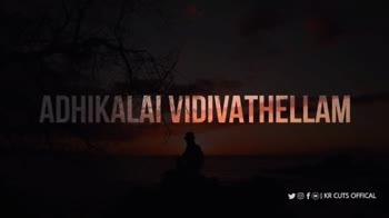💕 காதல் ஸ்டேட்டஸ் - ANDHI MALAI MARAIVATHELLAM y of OIKR CUTS OFFICAL ASAINTHAI ANBAE ASAINTHEN yOfOI KR CUTS OFFICAL - ShareChat