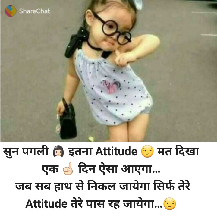 attitude 👑 😘😘 - ShareChat सुन पगली 9 इतना Attitude 0 मत दिखा एक दिन ऐसा आएगा . . . जब सब हाथ से निकल जायेगा सिर्फ तेरे Attitude तेरे पास रह जायेगा . . . - ShareChat