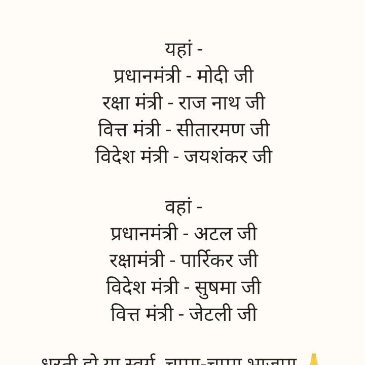 हमार विचार - यहां - प्रधानमंत्री - मोदी जी रक्षा मंत्री - राज नाथ जी वित्त मंत्री - सीतारमण जी विदेश मंत्री - जयशंकर जी वहां प्रधानमंत्री - अटल जी रक्षामंत्री - पार्रिकर जी विदेश मंत्री - सुषमा जी वित्त मंत्री - जेटली जी धरती तो या स्वर्ग चाचा शाजा | - ShareChat