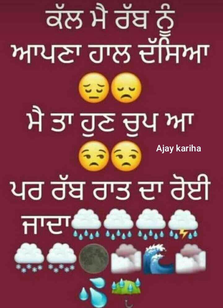 happy rainy day 🌧🌧 - | ਕੱਲ ਮੈ ਰੱਬ ਨੂੰ ਆਪਣਾ ਹਾਲ ਦੱਸਿਆ ਮੈ ਤਾ ਹੁਣ ਚੁਪ ਆ Ajay kariha ਪਰ ਰੱਬ ਰਾਤ ਦਾ ਰੋਈ ਜਾਦਾ - ShareChat