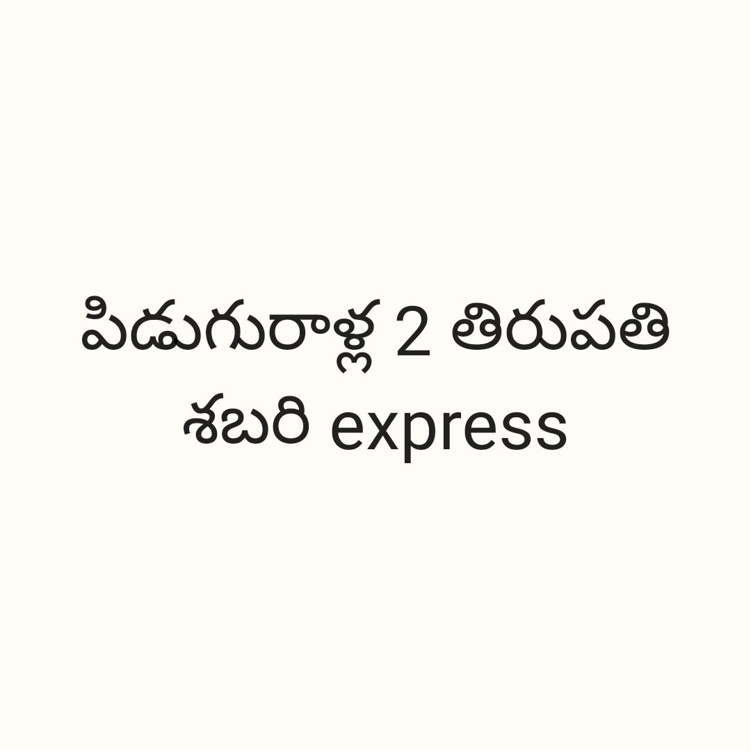 🆕 📰  తాజా వార్తలు - పిడుగురాళ్ల 2 తిరుపతి శబరి express - ShareChat
