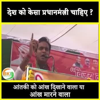 ✋ राहुल गाँधी का अमेठी में नामांकन - देश को केसा प्रधानमंत्री चाहिए ? Garजयालय BKE आंतकी को आंख दिखाने वाला या आंख मारने वाला देश को केसा प्रधानमंत्री चाहिए ? OGA बजायला BKE आंतकी को आंख दिखाने वाला या आंख मारने वाला - ShareChat