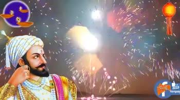 महाराष्ट्र दिवस - दीपावली च्या हार्दिक शुल्छा तैय अ &ि fonpd ! LIKE & SHARE fanpage - ShareChat