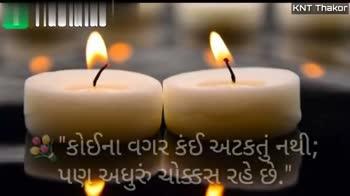 🖊️ लव शायरी और status ❤️ - KNT Thakor ' લાગણીઓ ઉછીની મળતી નથી , ' કદાચ એટલે જ એ બધાને જડતી નથી . . . ! KNT Thakor પણ કોઈએ ખૂબ જ સરસ કહ્યું છે કે ( ૭ ) ' મળતા રહેશો તો જીવતા રહેશું . ' * - ShareChat