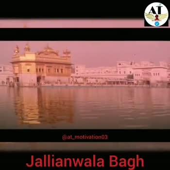 💐 જલિયાવાલા બાગ સ્મૃતિ દિવસ - @ at _ motivation03 Jallianwala Bagh @ at _ motivation03 Jallianwala Bagh - ShareChat