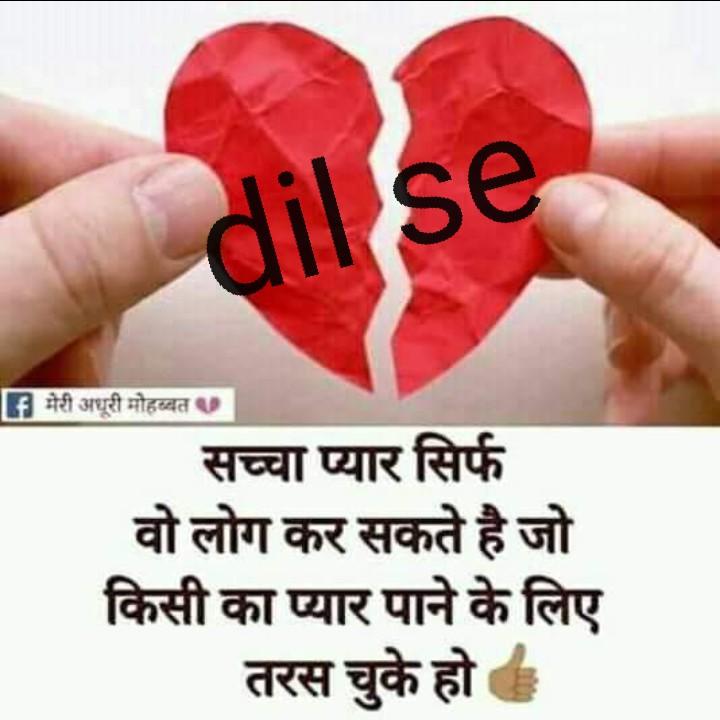 💔दर्द-ए-दिल - dil se F मेरी अधूरी मोहब्बत सच्चा प्यार सिर्फ वो लोग कर सकते है जो किसी का प्यार पाने के लिए | तरस चुके हो - ShareChat