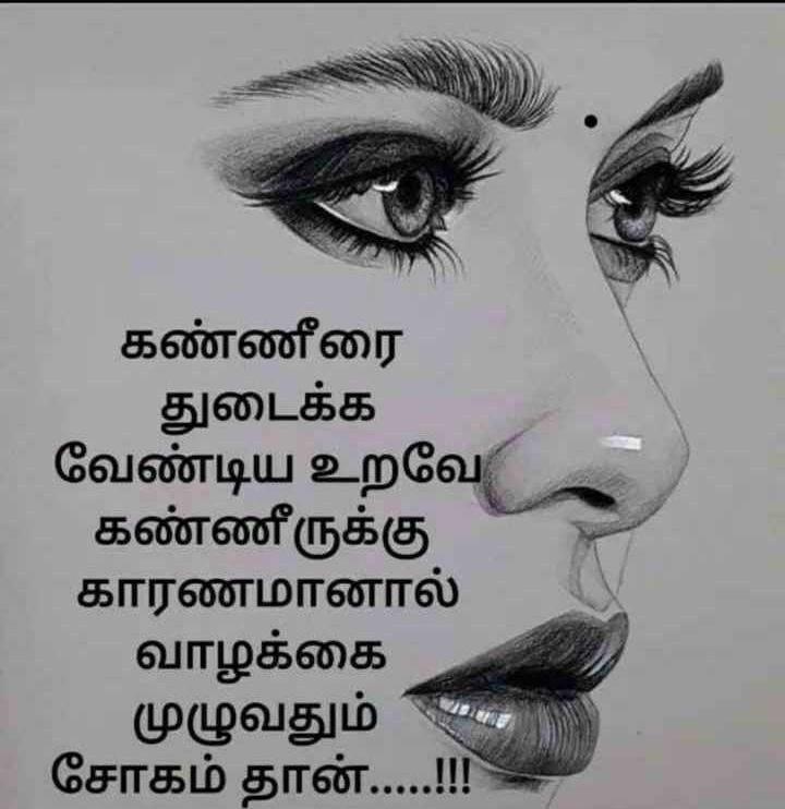 💔என் காதல் வலி - ShareChat