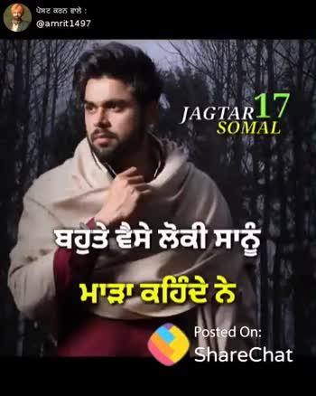 👌ninja new song hommies👌 - ਪੋਸਟ ਕਰਨ ਵਾਲੇ : @ amrit1497 JAGTART / SOMAL ਗੋਲੀਆਂ ਨਾ ਗੱਡੀਆਂ ਦੀ ShareChat Punjabi _ boyz _ girlzo amrit1497 FOLLOW ME 46 fods fodean RESPECT G . . Follow - ShareChat