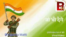 देश के नाम एगो गीत - Bhojpuria Matti @Bhojpuriya matti VivaVideo - ShareChat