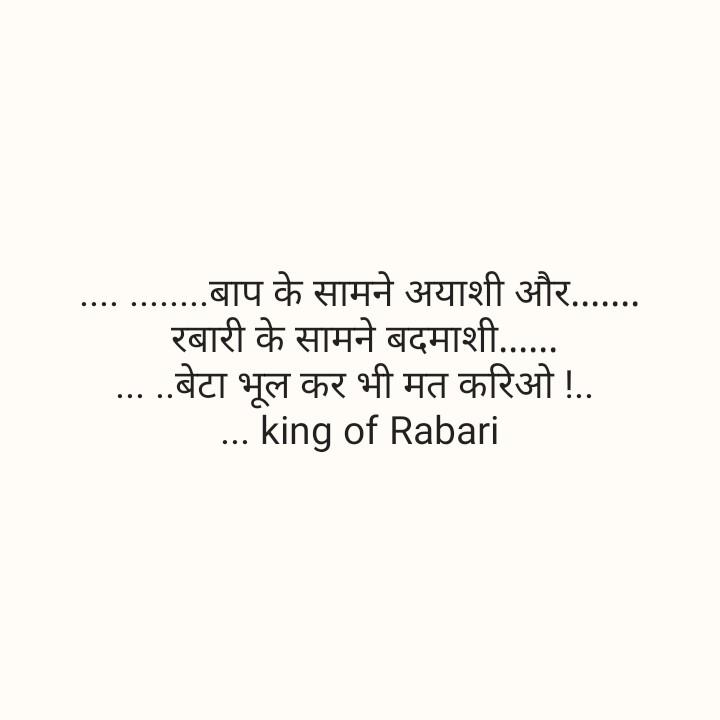 😈 એટિટ્યુડ સ્ટેટ્સ - . . बाप के सामने अयाशी और . . . . . . . रबारी के सामने बदमाशी . . . . . . . . . बेटा भूल कर भी मत करिओ ! . . . . . king of Rabari - ShareChat