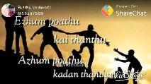 நண்பர்கள் தின வாழ்த்துக்கள் - Posted On ShareChat 56557589 idaithal ellam O allvideosall - ShareChat