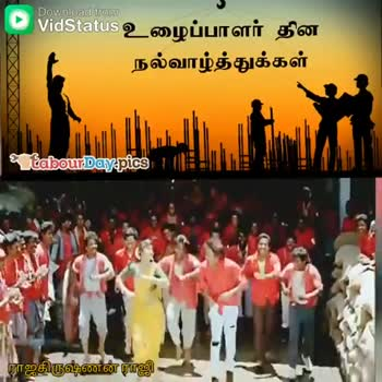 🏋️♂️உடற்பயிற்சி சவால் - Download from ' 2 உழைப்பாளர் தின நல்வாழ்த்துக்கள் Sabour Day pics Download from C Vidstatus உழைப்பாளர் தின நல்வாழ்த்துக்கள் S tabour Day pics - ShareChat