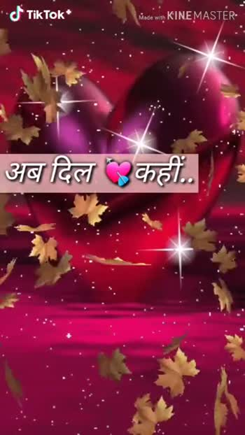 🎵WhatsApp स्टेटस सोंग्स - Made with KINEMASTER . jai shankar बढ़ Made wity KINEMASTER मुझे . . तडप Tik Tok - ShareChat