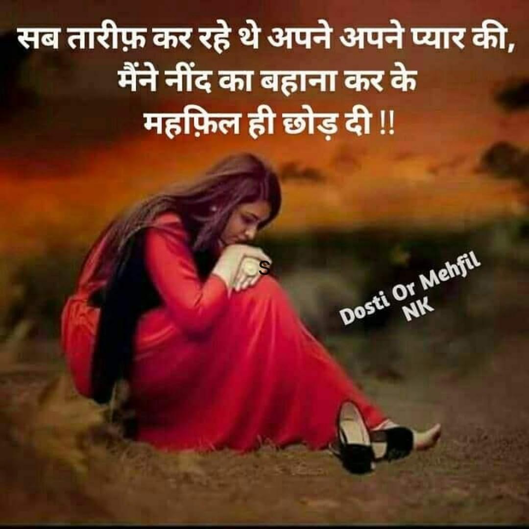 🎼 ग़ज़ल - | सब तारीफ़ कर रहे थे अपने अपने प्यार की , मैंने नींद का बहाना कर के । महफ़िल ही छोड़ दी ! ! Dosti Or Mehfil NK - ShareChat