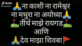 श्री शिव शंभू राजे - ShareChat