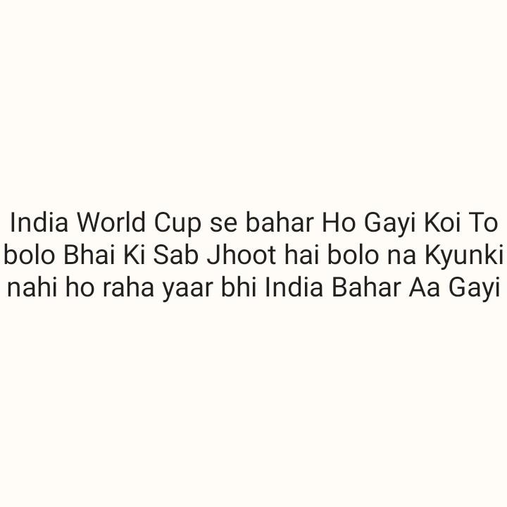 🏆 वर्ल्ड कप 2019 - India World Cup se bahar Ho Gayi Koi To bolo Bhai Ki Sab Jhoot hai bolo na Kyunki nahi ho raha yaar bhi India Bahar Aa Gayi - ShareChat