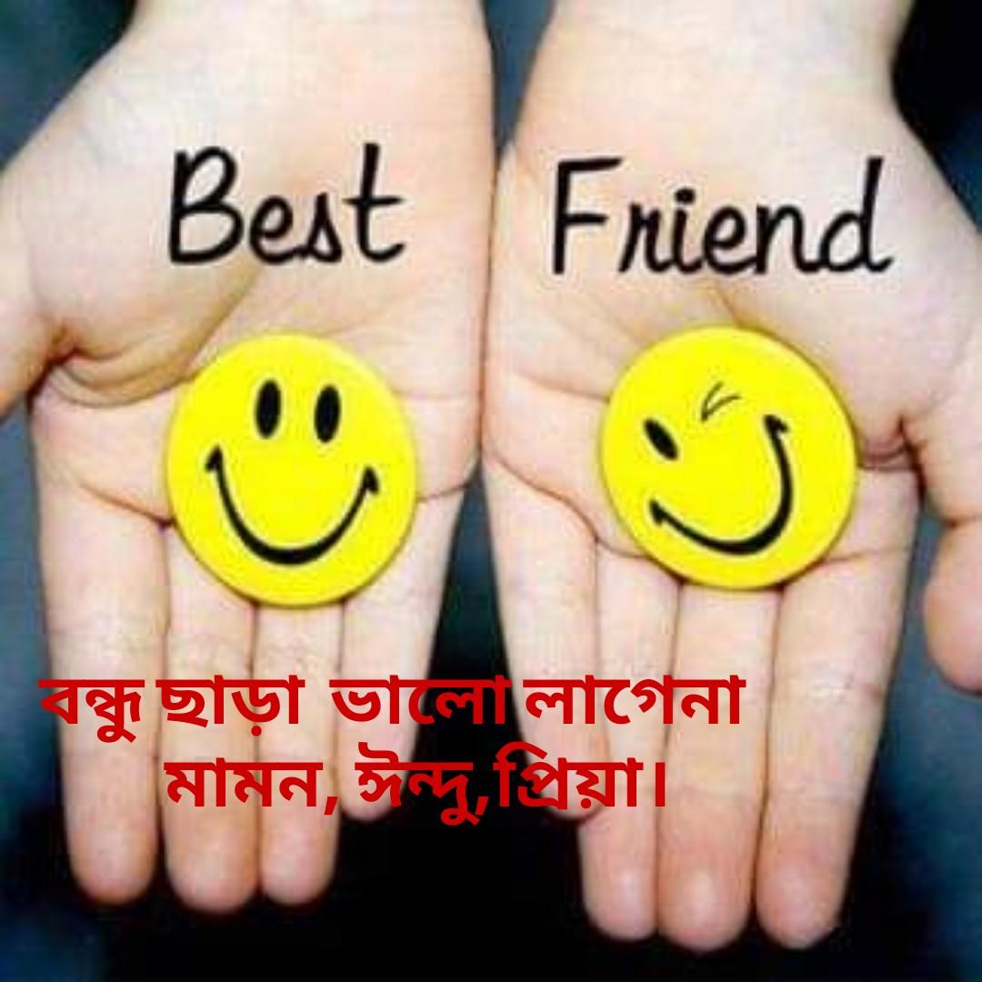 my best friend 👭👫 - Best Friend | বন্ধু ছাড়া ভালোলাগেনা মামন তা প্রয়া । - ShareChat
