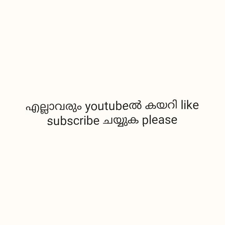 18+ - എല്ലാവരും youtubeൽ കയറി like subscribe 210930 please - ShareChat