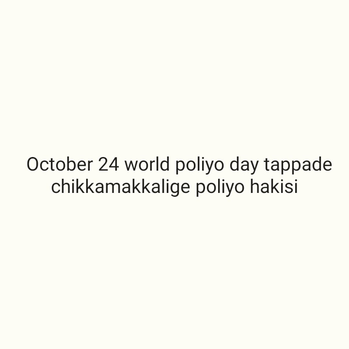 💧ವಿಶ್ವ ಪೋಲಿಯೊ ದಿನ - October 24 world poliyo day tappade chikkamakkalige poliyo hakisi - ShareChat