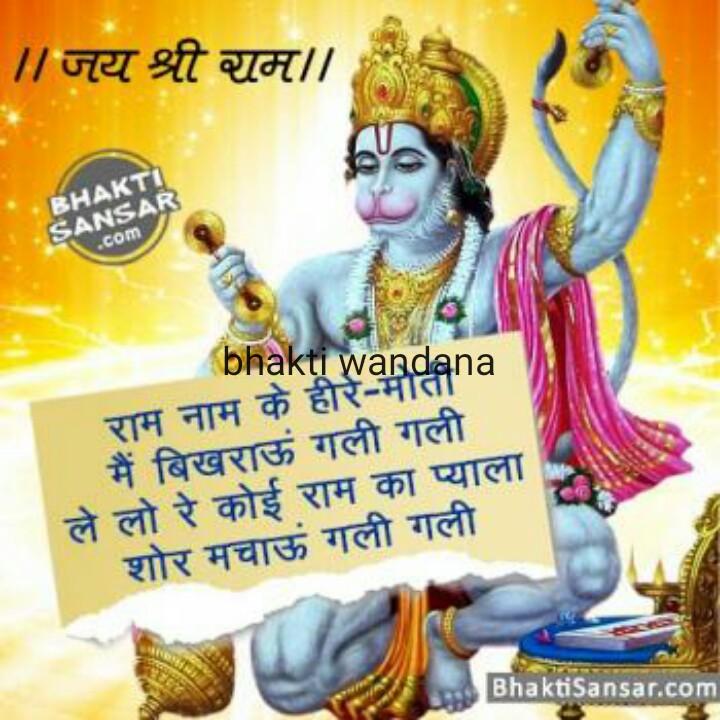 Jai Shri Ram - / / जय श्री राम / / BHARTI SANSAR . com bhakti Wandana राम नाम के हीरे - मोत मैं बिखराऊ गली गली ले लो रे कोई राम का प्याला शोर मचाऊ गली गली । Bhaktisansar . com - ShareChat