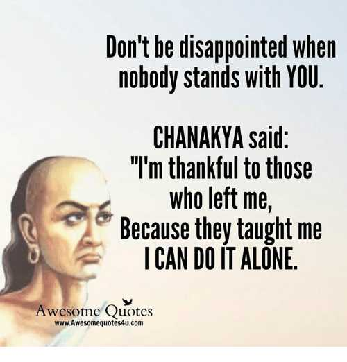 career guidance - Don ' t be disappointed when nobody stands with YOU . CHANAKYA said : I ' m thankful to those who left me , Because they taught me I CAN DO IT ALONE . Awesome Quotes www . Awesomequotes4u . com - ShareChat