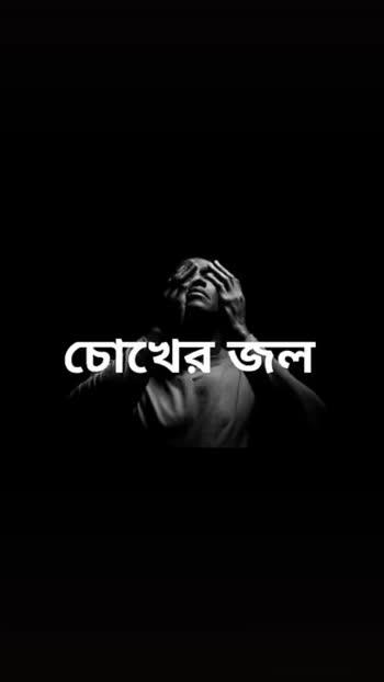 💌প্রেমের কোটস - যার জন্য আ এটাই বাস্তব - ShareChat