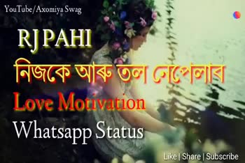 🎧 গান - YouTube / Axomiya Swag Welike Download app RJPAHI RJ PAHI নিজকে আৰু তলা সোলোহ্র Love Motivation Whatsapp Status Like Share Subscribe YouTube / Axomiya Swag Welike Download app PLEASE LIKE SHARE AND SUBSCRIBE - ShareChat
