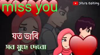 💔ভগ্নহৃদয় শায়েরি - Jitu ' s Editing miss you ce 1 Jitu ' s Editing miss you তবু কেন এই মন আমার তাকেই পিছু ডাকে - ShareChat