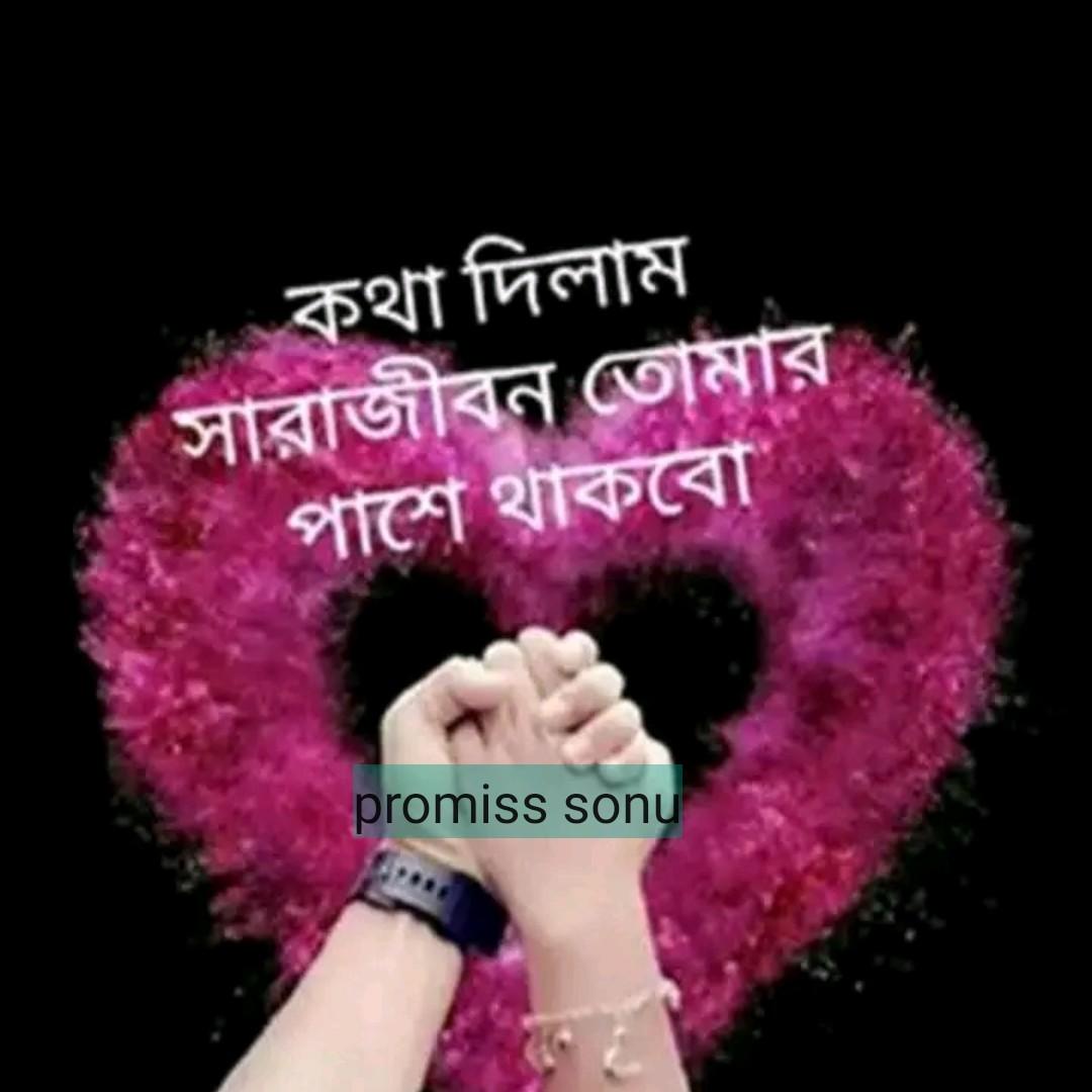 💌প্রেমের কোটস - কথা দিলাম সারাজীবন তােমার পাশে থাকবাে । promiss sonu - ShareChat