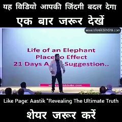 """Motivation Video - www.vivekbindra.com TURE 25, 20 TATA STE Like Page: Aastik """"Revealing The Ultimate Truth 2TR ポマ豕 - ShareChat"""