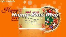 भैया दूज - Neha ki pathsala Grupy Happy B Bhai SA Harry Neha ki pathsala III DUU DOO nr . Merelem Happiness . Prosperity and Success This is all I wish for you on Bkat Dooj Happy Bhai Dooj Bhab Dool - ShareChat