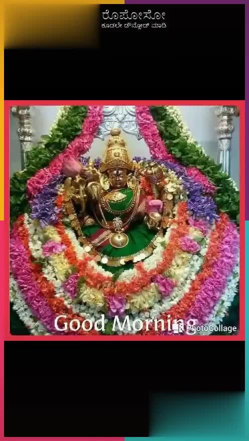 madhu - ರೋಮೋಸೋ ಕೂಡಲೇ ಡೌನ್ಲೋಡ್ ಮಾಡಿ Good Mornin otocollage @ rameshramesh3448 ರೋಮೋಸೋ ಕೂಡಲೇ ಡೌನ್ಲೋಡ್ ಮಾಡಿ M @ rameshramesh3448 - ShareChat
