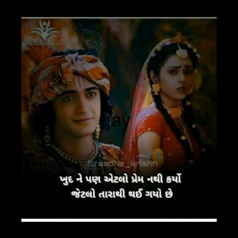 😢 Miss you - draadhakrishna ખુદ ને પણ એટલો પ્રેમ નથી કર્યો જેટલો તારાથી થઈ ગયો છે - ShareChat