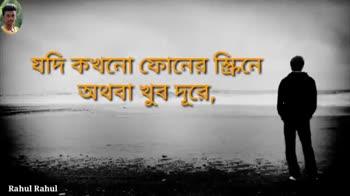 🎧 Short video song - তুমি আর আমি , আমি অয়ি তুমি Rahul Rahul এই কথাটা শোনাবো না , আমারই থাকু । Rahul Rahul - ShareChat