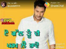 harbhajan maan songs - ਪੋਸਟ ਕਰਨ ਵਾਲੇ : @ grewalo 546 Posted On : ShareChat agurr _ sekhon @ gurr13 Viva Video - ShareChat
