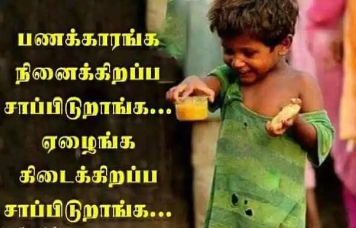 sogam privu - ' பணக்காரங்க நினைக்கிறப்ப சாப்பிடுறாங்க . . . ' ஏழைங்க ' கிடைக்கிறப்ப ' சாப்பிடுறாங்க . . . - ShareChat