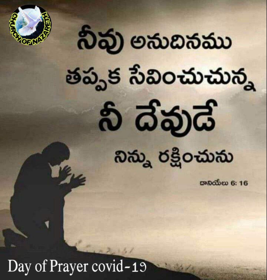 amen...... - CHURG SER నీవు అనుదినము తప్పక సేవించుచున్న నీ దేవుడే నిన్ను రక్షించును దానియేలు 6 : 16 Day of Prayer covid - 19 - ShareChat