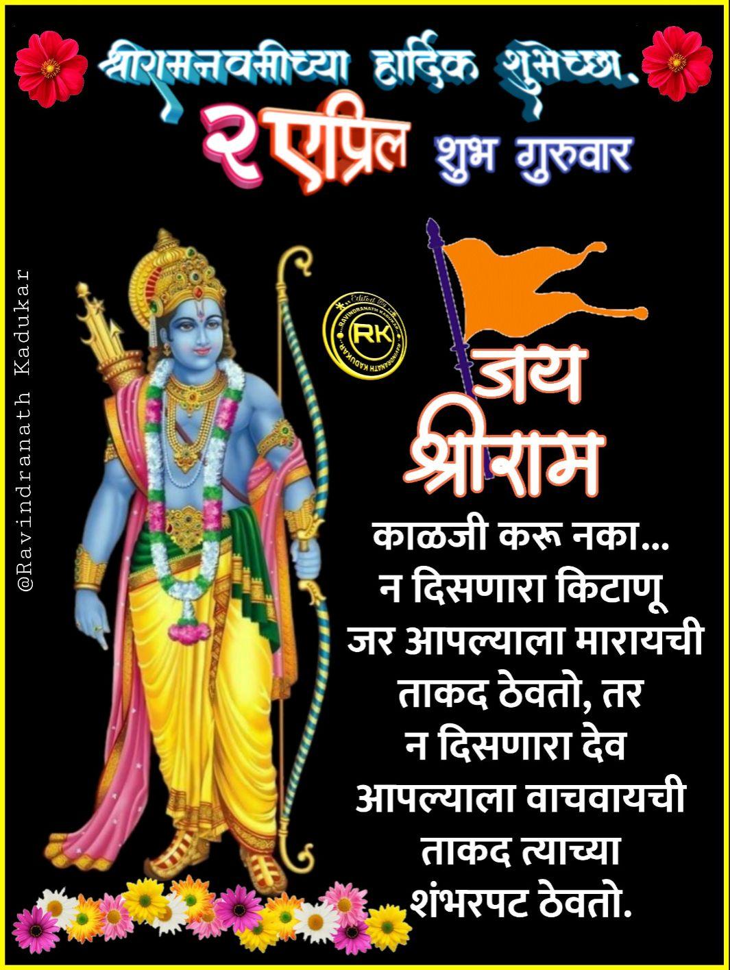 🙏श्री राम नवमी शुभेच्छा - श्रीरामनवमीच्या हार्दिक शुभेच्छा . २एप्रिल शुभ गुरुवार Sie ORANA Angvy HINTYO @ Ravindranath Kadukar जय श्रीराम काळजी करू नका . . . न दिसणारा किटाणू जर आपल्याला मारायची ताकद ठेवतो , तर न दिसणारा देव आपल्याला वाचवायची ताकद त्याच्या शंभरपट ठेवतो . - ShareChat