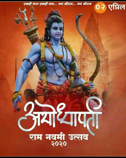 ⛳️श्री रामाचे फोटो - एकही नारा एकही नाम . . . जय श्रीराम . . . जय श्रीराम ०२ एप्रिल अयोध्यापा राम नवमी उत्सव २०२० - ShareChat