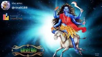 7️⃣ સાતમો દિવસ : માઁ કાલરાત્રિ - પોસ્ટ કરનાર ; @ rina9188 Sharchat मां पत्र की आती ShareChat kanani Radha rina9188 my love my life Follow - ShareChat