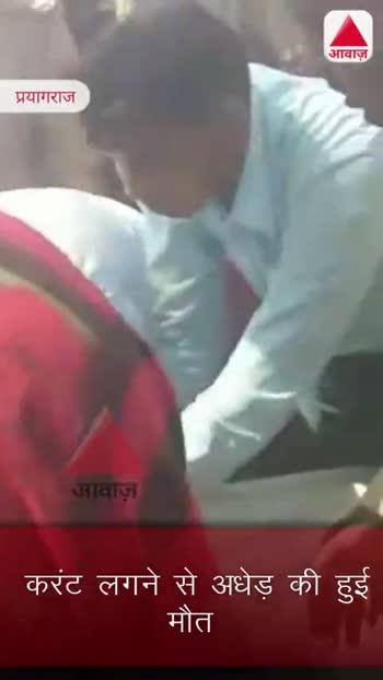 6 अप्रैल की न्यूज़ - आवाज़ प्रयागराज आवाज़ Awaaz Uttar Pradesh News Videos # deshkiawaaz आवाज़ awaaz News & Magazines INSTALL 12 5 . 0 337 reviews 3 . 5 MB Rated for 3 + 0 Dowr आपका अपना 24x7 न्यूज़ चैनल अपने शहर की सील वीडियो न्यूज अव दिन भर देश , राजनीति , चुन खेल्न नौ जुड़ी न्यू - ShareChat