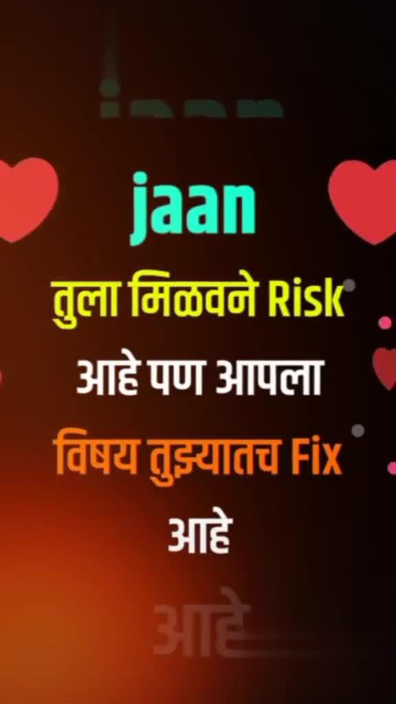 🌂राष्ट्रीय छत्री दिवस - @ jayuuj13 jaan C तुला मिळवने Risk आहे पण आपला विषय तुझ्यातच Fix आहे हे jaan तुला मिळवने Risk आहे पण आपला । विषय तुझ्यातच Fix - आहे = * r & fes @ jayuuj13 - ShareChat