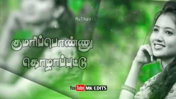 காதல் பாடல் - MUThamil You Tube MK EDITS Muthamil You Tube MK EDITS - ShareChat