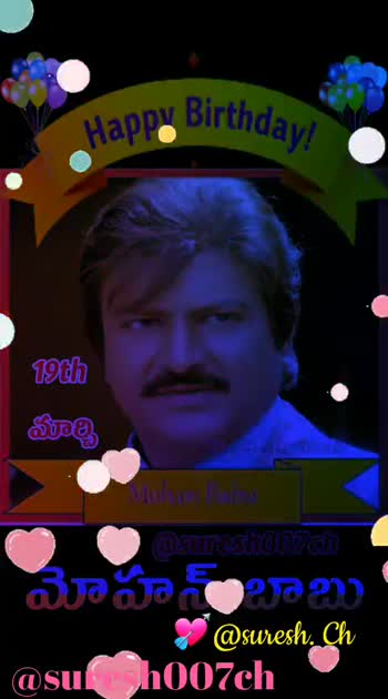 🎂మోహన్ బాబు పుట్టినరోజు🎉 - ராது 19 - Mad appy Birth Day Mohan Pub @ sureshesh @ sur ush007ch HOOOY Birthday MANCHU MOHAN BABU @ suresh . Ch suresh007ch - ShareChat